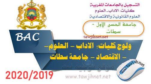 كلية العلوم القانونية والاقتصادية والاجتماعية FSJES -Settat 2- كليات متعددة التخصصات بخريبكة  Fp - Polydisciplinaire khouribga