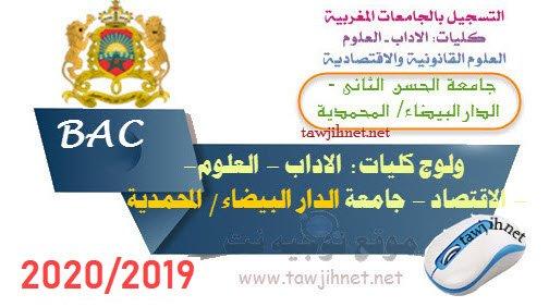 FS - FSJES - FLSH Casa Mohammedia التسجيل كليات الحسن 2 الدار البيضاء المحمدية 2019