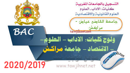التسجيل كليات جامعة القاضي عياض مراكش Bac inscription Université El Cadi Ayad Marrakech Facultes FS FSJES FLSH 2019 2020