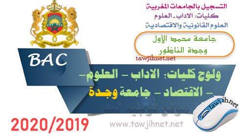 التسجيل كليات وجدة الناظور Mohammed 1er Oujda Facultes FS FSJES FLSH 2019 2020