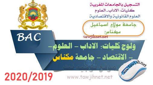التسجيل كليات جامعة مولاي اسماعيل مكناس  FS – FSJES – FLSH -FP  Meknes Université Moulay Ismail 2019