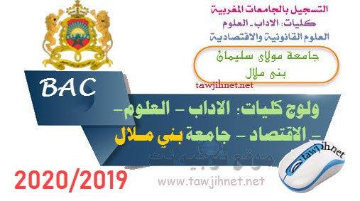 Université Sultan Moulay Slimane التسجيل كليات  جامعة مولاي سليمان بني ملال  2019