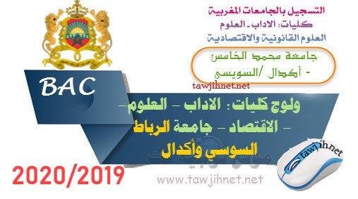 التسجيل كلية الرباط السوسي أكدال سلا 2019  FS FSJES FLSH UniversitéMohammed 5 Rabat Agdal Souissi