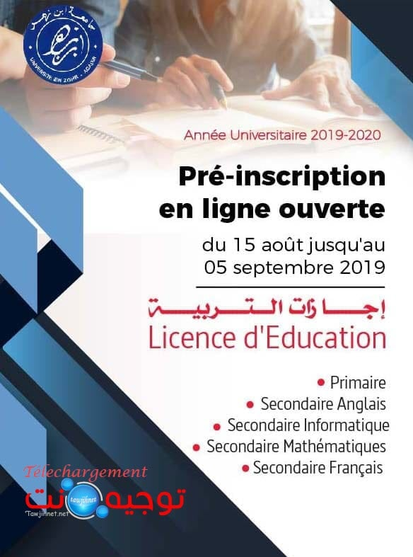 Bac Concours Licence Education CLE Université Ibn Zohr 2019-2020 إجازات التربية ابن زهر أكادير