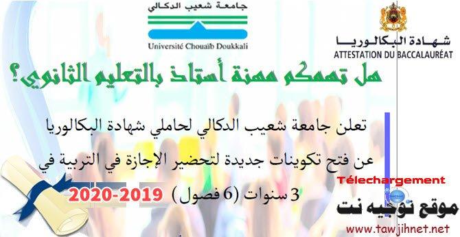 Licence d'éducation universite ESEF El jadida 2019 المدرسة العليا للتربية والتكوين الجديدة