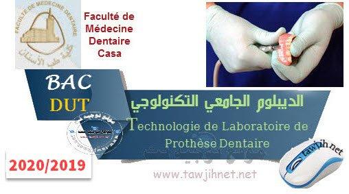 Concours DUT Technologie Laboratoire Prothèse Dentaire casa 2019-2020