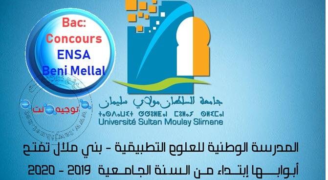 Bac Concours ENSA Beni Mellal 2019-2020 المدرسة الوطنية للعلوم التطبيقية بني ملال