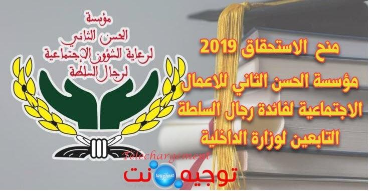 Fondation Hassan ll pour les Oeuvres Sociales des Agents d'Autorité مؤسسة الحسن الثاني للأعمال الاجتماعية لفائدة رجال السلطة