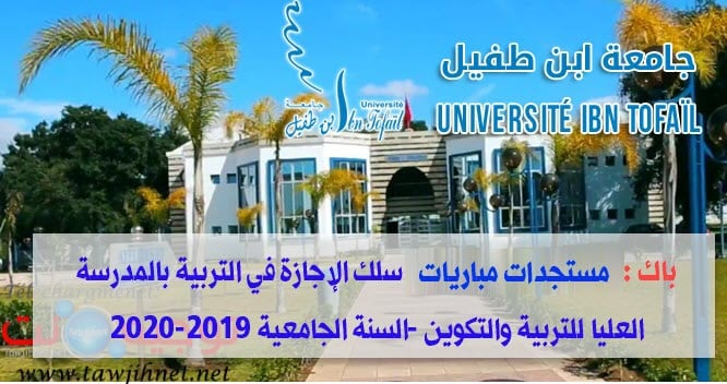 Préselection Licence Education CLE Université Ibn Tofail Kenitra 2019-2020