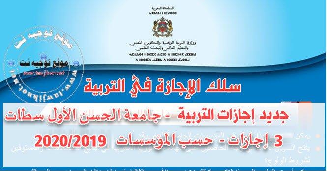Préselection Concours Licences EducationCLE settat 2019-2020 إجازات التربية سطات
