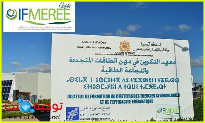 Résultats Concours IFMEREE Oujda 2019-2020
