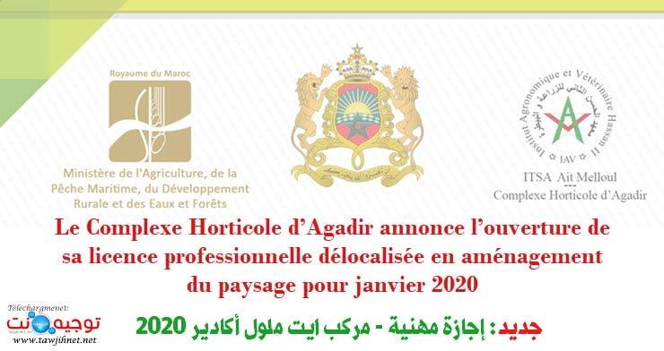 Licence professionnelle aménagement paysage ITSA AIT MELLOUL COMPLEXE HORTICOLE CH Agadir 2020