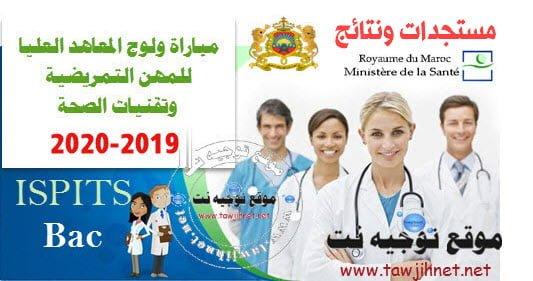 Résultats définitifs TA Concours  ISPITS 2019-2020