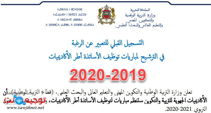 concours recrutement enseignants cadres Académies régionales AREF 2020 مباريات توظيف الأساتذة أطر الأكاديميات