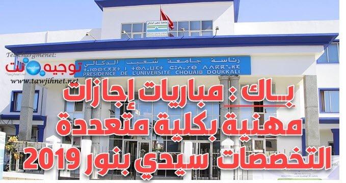 Résultats Bac Licences Professionnelles lp FP Sidi Bennour 2019-2020