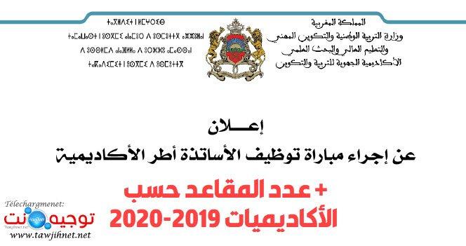 المصادقة على طلب الترشيح الإلكتروني لمباراة توظيف الأساتذة أطر الأكاديميات