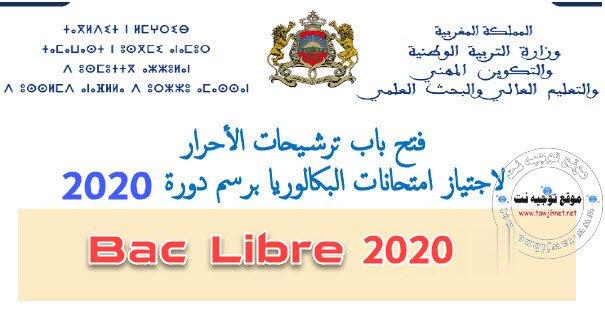 Candidature Bac Libre Maroc 2020 التسجيل باك حر