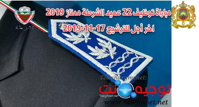 concours recrutement 22 Commissaires police principal Maroc 2019