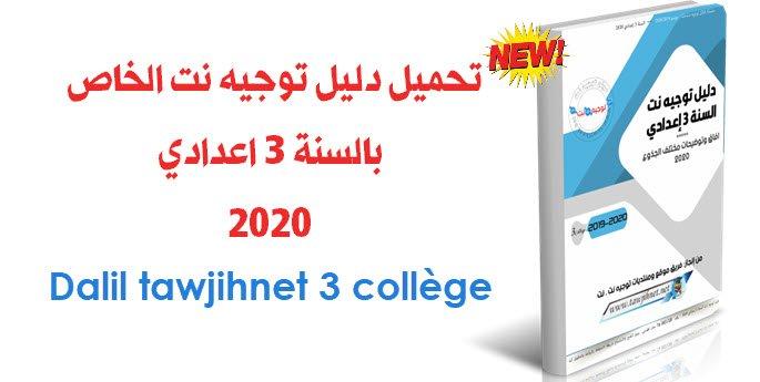 dalil-guide-tawjihnet-net-3college-2020.jpg