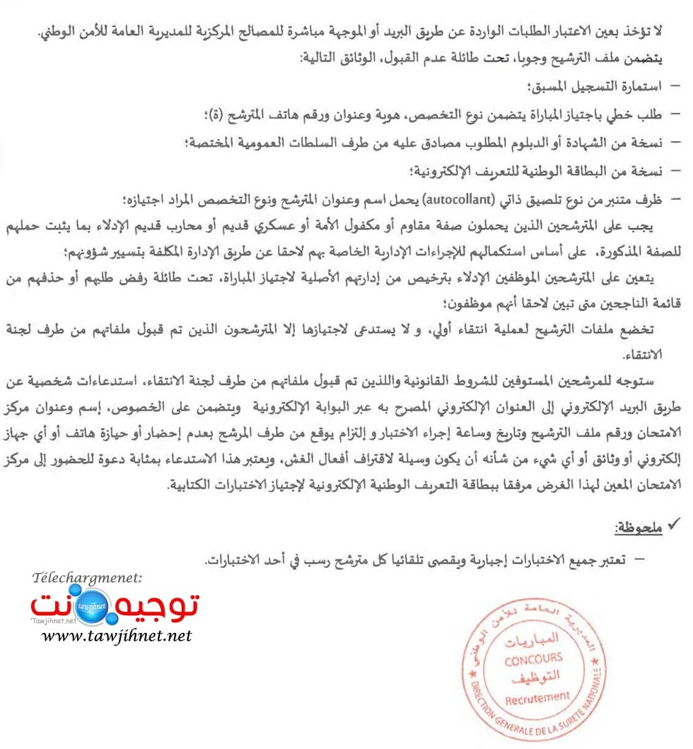 مباراة توظيف 22 عميد شرطة ممتاز Commissaires de police principal maroc 2019