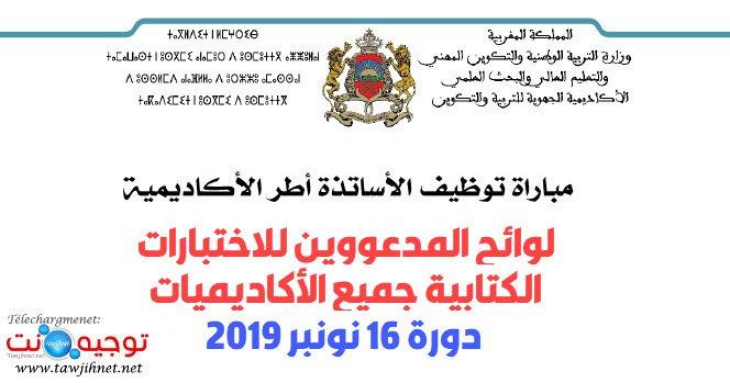 Listes Ecrit concours enseignants-cadres Académies régionales لوائح كتابي 2019-2020