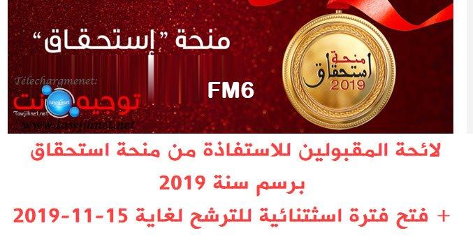 منحة الاستحقاق  Résultats Bourse istihqaq Fondation FM6 2019