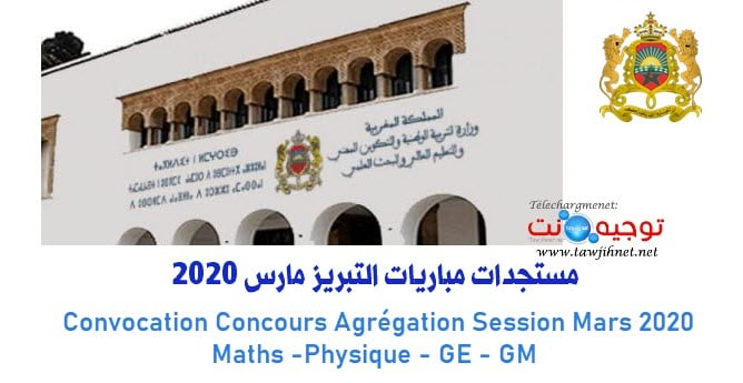 Convocation Concours Agrégation Session Mars 2020