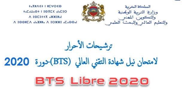 BTS libre 2020  ترشيحات الأحرار لامتحان نيل شهادة التقني العالي