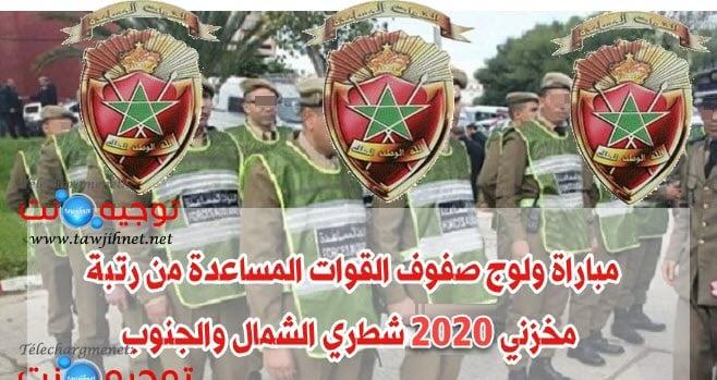 مباراة ولوج صفوف القوات المساعدة من رتبة مخزني 2020  Forces Auxiliaires Elèves Mokhazenis
