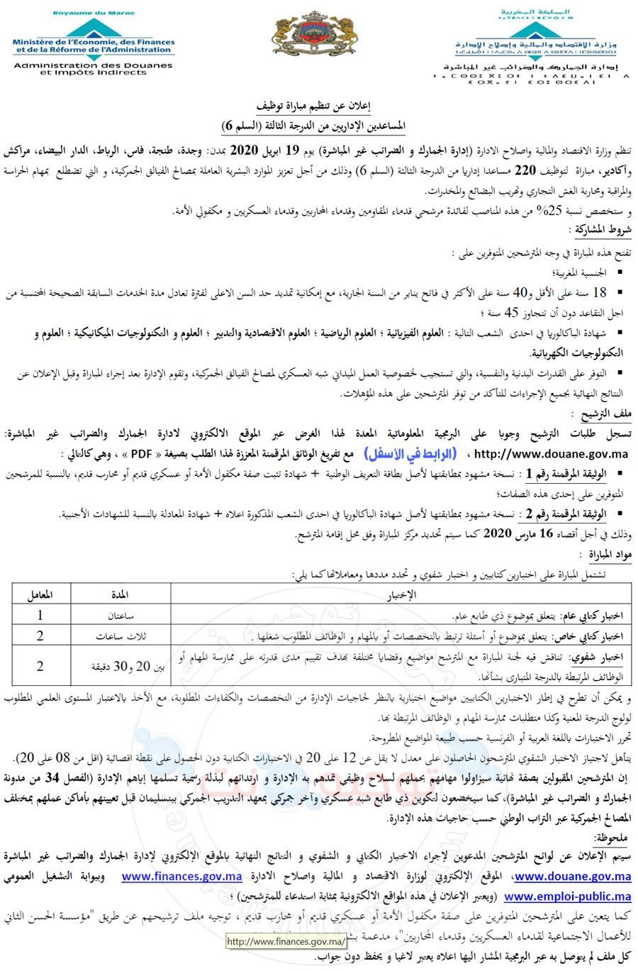 مباراة لتوظيف 220 مساعد إداري الجمارك المغرب Douane 2020