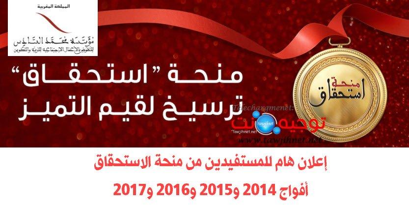 إعلان هام للمستفيدسن من منحة الاستحقاق لحفز التفوق الدراسي أفواج 2014 و2015 و2016 و2017 Bourse de mérite Istihqaq