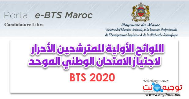 اللوائح الأولية للمترشحين الأحرار الامتحان الوطني شهادة التقني العالي (BTS)  Listes BTS libre 2020