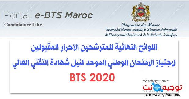 Listes définitives BTS libre 2020 لوائح نهائية شهادة التقني العالي