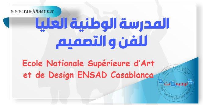 informations Ecole Nationale Supérieure Art  Design ENSAD Casa المدرسة الوطنية العليا للفن و التصميم