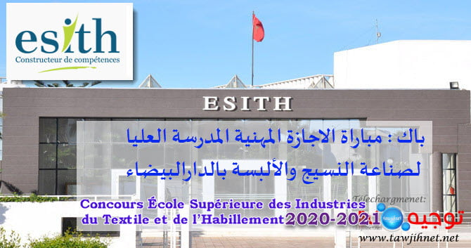 Bac Concours ESITH Casa licence Professionnelle 2020-202
