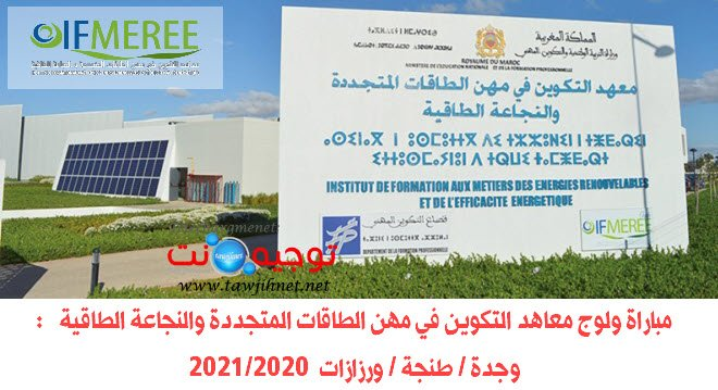 Bac Concours IFMEREE Oujda Tanger Ouarzazate 2020-2021