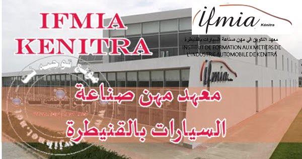 Résultats Selection Concours Institut Métiers Automobile IFMIA Kenitra 2020-2021