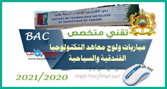 www.tawjihnet.net