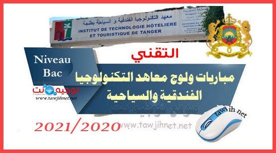 مباريات ولوج معاهد التكوين الفندقي والسياحي 2020-2021   ITHT Techniciens instituts Formation Hôtelière et Touristiqu