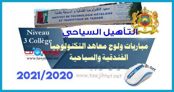 مباريات ولوج مراكز التاهيل المهني الفندقي والسايحي 2020-2021