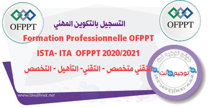 Inscription ISTA  ITA OFPPT 2020-2021 التسجيل بالتكوين المهني