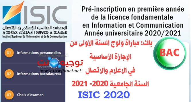 Bac Concours  ISIC Rabat  2020 - 2021