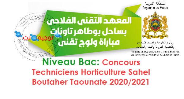 المعهد التقني الفلاحي بساحل بوطاهر تاونات 2020 Sahel Boutaher Taounate