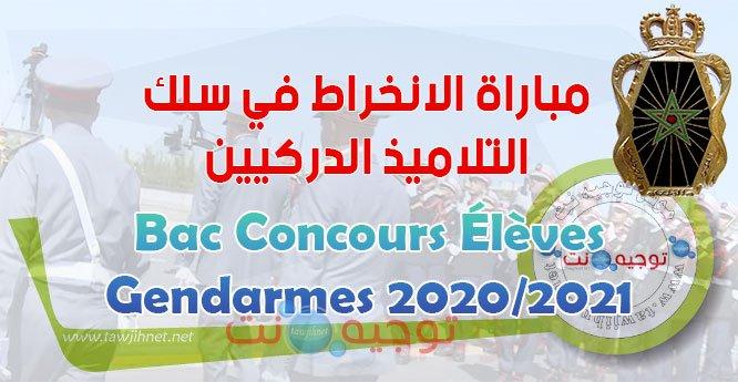 Bac Concours Gendarme Gendarmerie Royale 2020 2021 مباراة الدرك الملكي 2020