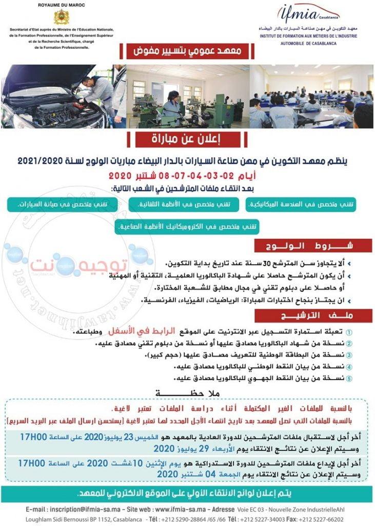 Concours IFMIA Casa 2020-2021 معهد التكوين مهن صناعة السيارات الدار البيضاء
