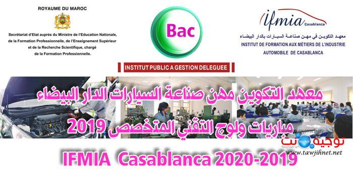 Résultats Selection LP LA IFMIA Casa Casablanca 2020 – 2021 Liste Principale et d'attente