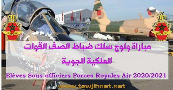 مباراة ولوج سلك تلاميذ ضباط الصف القوات الملكية الجوية 2020 :