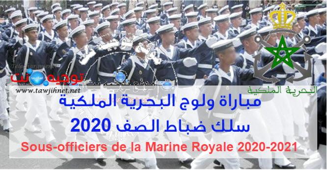 concours La Marine Royale cycle Elèves Sous-officiers 2020 مباريات ولوج سلك تلاميذ ضباط الصف البحرية الملكية 2020