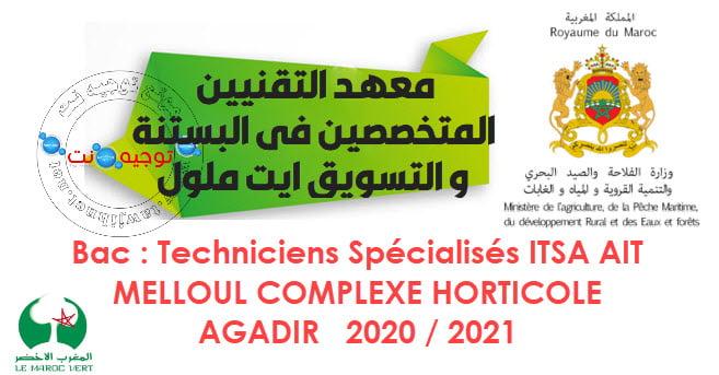 Concours ts ITSA AIT MELLOUL COMPLEXE HORTICOLE AGADIR 2020 - 2021 معهد التقنيين المتخصصين في البستنة و التسويق ايت ملول مركب أكادير