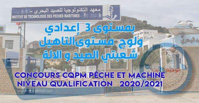 ConcoursCQPM Qualification Maritime Pêche Machine 2020 الصيد البحري معاهد العرائش أكادير طنجة الصيد والالة